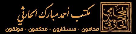 المحامي أحمد الحارثي